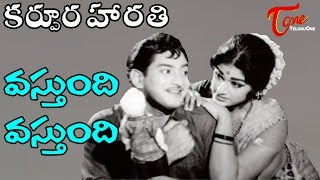 Karpura Harathi Movie Songs | Vasthundhi Vasthundhi Video Song | Krishna, Vanisri