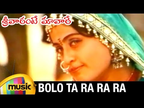 Bolo Ta Ra Ra Full Video Song | Sreevarante Mavare Telugu Movie Songs | Suman | Vijayashanti