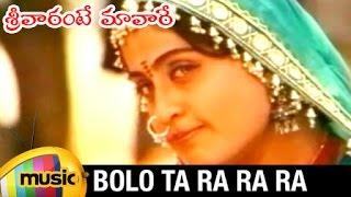 Bolo Ta Ra Ra Full Video Song   Sreevarante Mavare Telugu Movie Songs   Suman   Vijayashanti