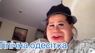 Одеситка Люся
