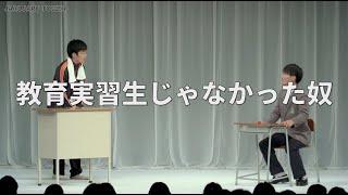 ジャルジャル コント「イタズラ高校生~教員実習~」
