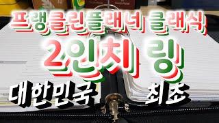 대한민국 최초 프랭클린플래너 2인치 바인더 링 사이즈 …