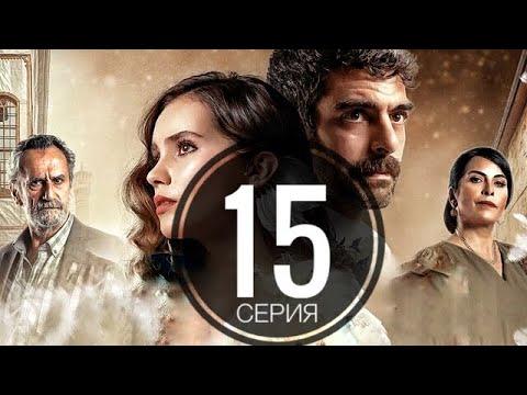 ГОЛУБКА 15 серия русская озвучка ДАТА ВЫХОДА ТУРЕЦКИЙ СЕРИАЛ