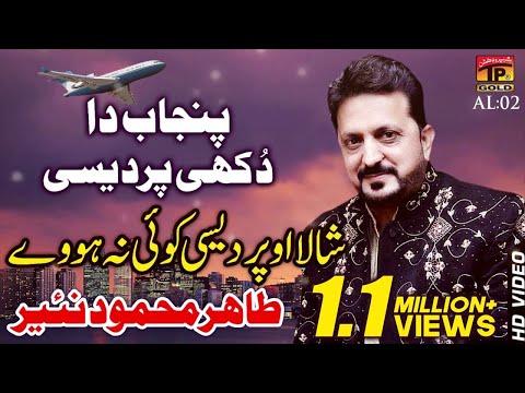 shala-pradeesi-koi-na-hove---tahir-mehmood-nayyar---punjabi-and-saraiki---tp-gold
