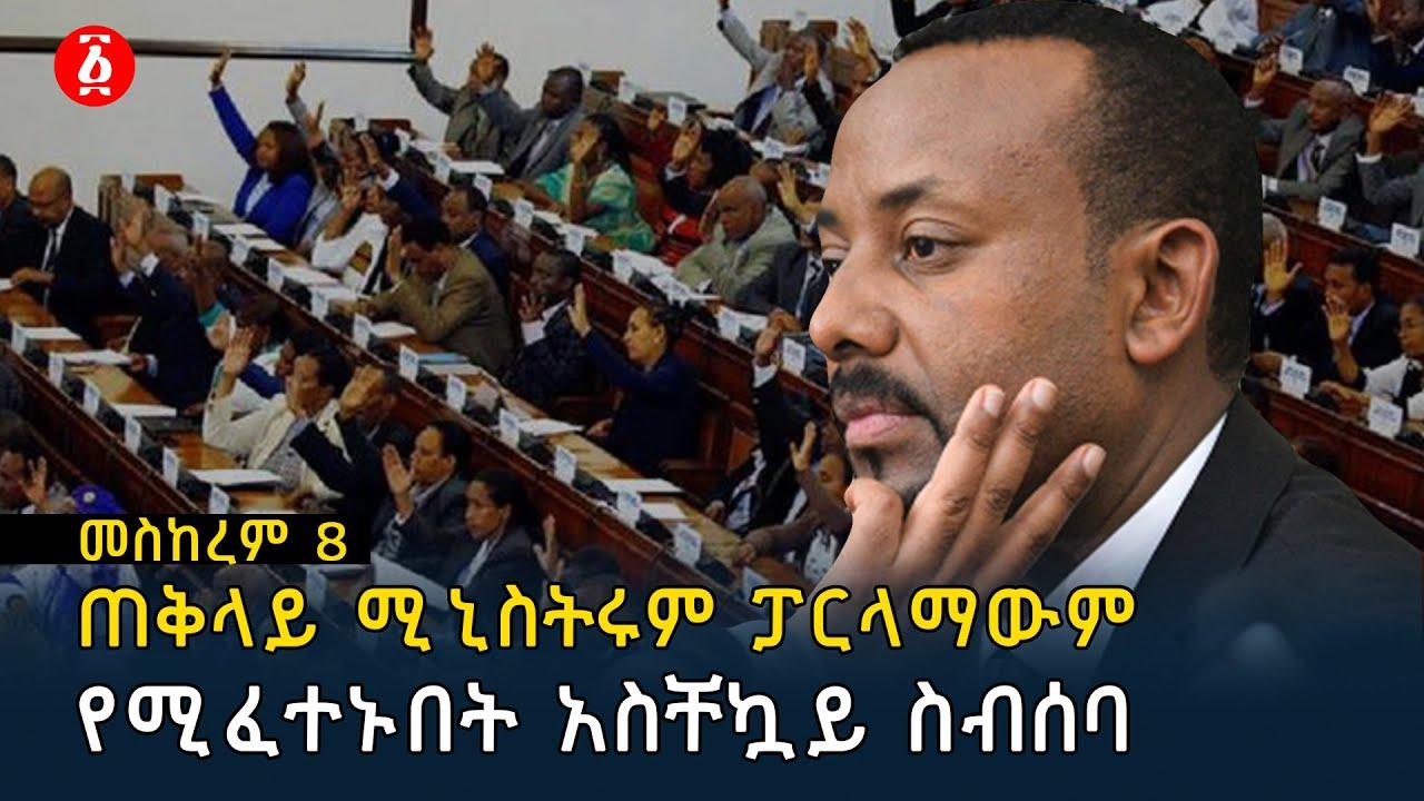 ጠቅላይ ሚኒስትሩም ፓርላማውም የሚፈተኑበት አስቸኳይ ስብሰባ | Abiy Ahmed | Ethiopia