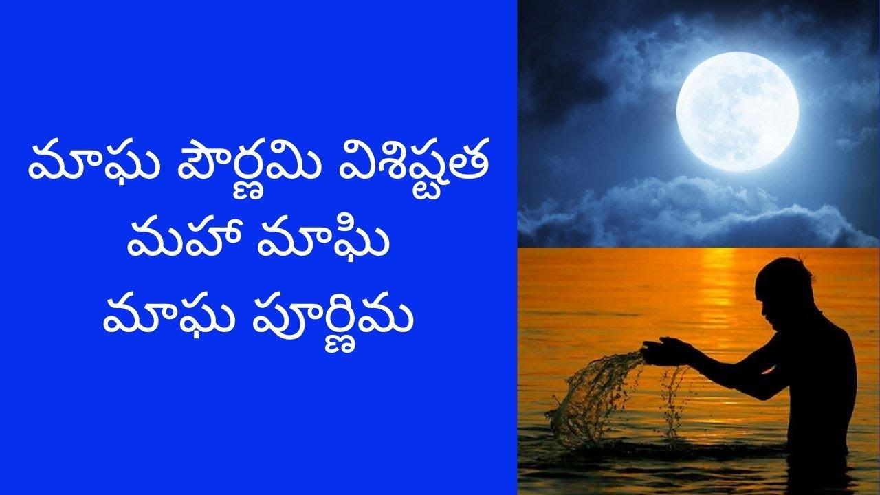 Magha Pournami Importance Maha Maaghi Magha Purnima Vyasa Poornima Tirupathi Rao 