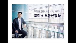 [포미닛부동산강좌] 상가권리금 거래 중개는 법정 수수료…
