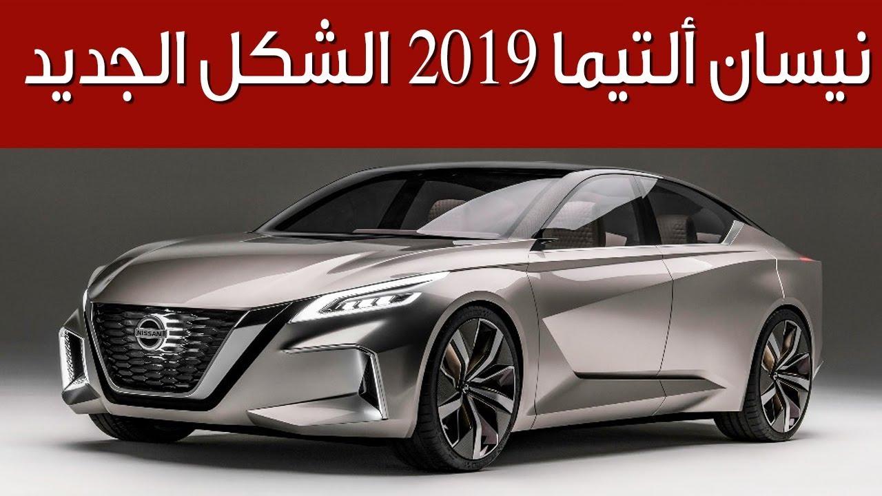 2019 Nissan Altima  نيسان ألتيما 2019 - الأسعار والمواصفات المتوقعة | سعودي أوتو