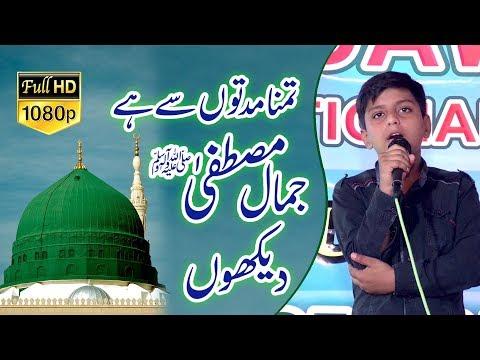 Tamanna Muddaton Se Hai Jamale Mustafa Dekho Latest Naat Full HD Video |  Dawn Educational Complex