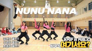 [방구석 여기서요?] 제시 JESSI - 눈누난나 NUNU NANA | 커버댄스 Dance Cover