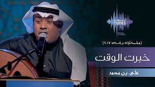 علي بن محمد-  خبرت الوقت (جلسات  وناسه) | 2017