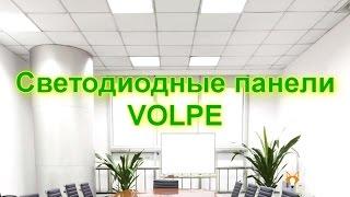 Светодиодные панели Volpe(Официальный сайт http://www.uniel.ru Официальный интернет-магазин http://uniel.biz Uniel - международный производитель широк..., 2015-10-14T08:37:12.000Z)
