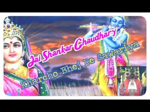 Kharcho Bhej De Sawariya | Jai Shankar Chaudhary | Shyam Bhajan (Dhamal) (Hindi)