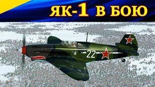 Як-1 в бою / Yak-1 in fight (нарезка). Ил 2 Штурмовик Битва за Сталинград. (Il2 BoS)