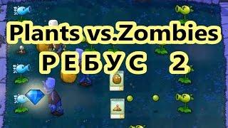 Растения против Зомби 2 🤐 СЕКРЕТНЫЙ БАГ ❗❗❗ НА АЛМАЗЫ И ЗОЛОТО Plants Vs Zombies