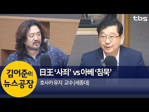 종전기념행사, 일왕'사죄' vs 아베'침묵'(호사카 유지)   김어준의 뉴스공장