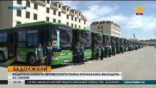 Водители нового автобусного парка Шымкента отказались выходить на работу