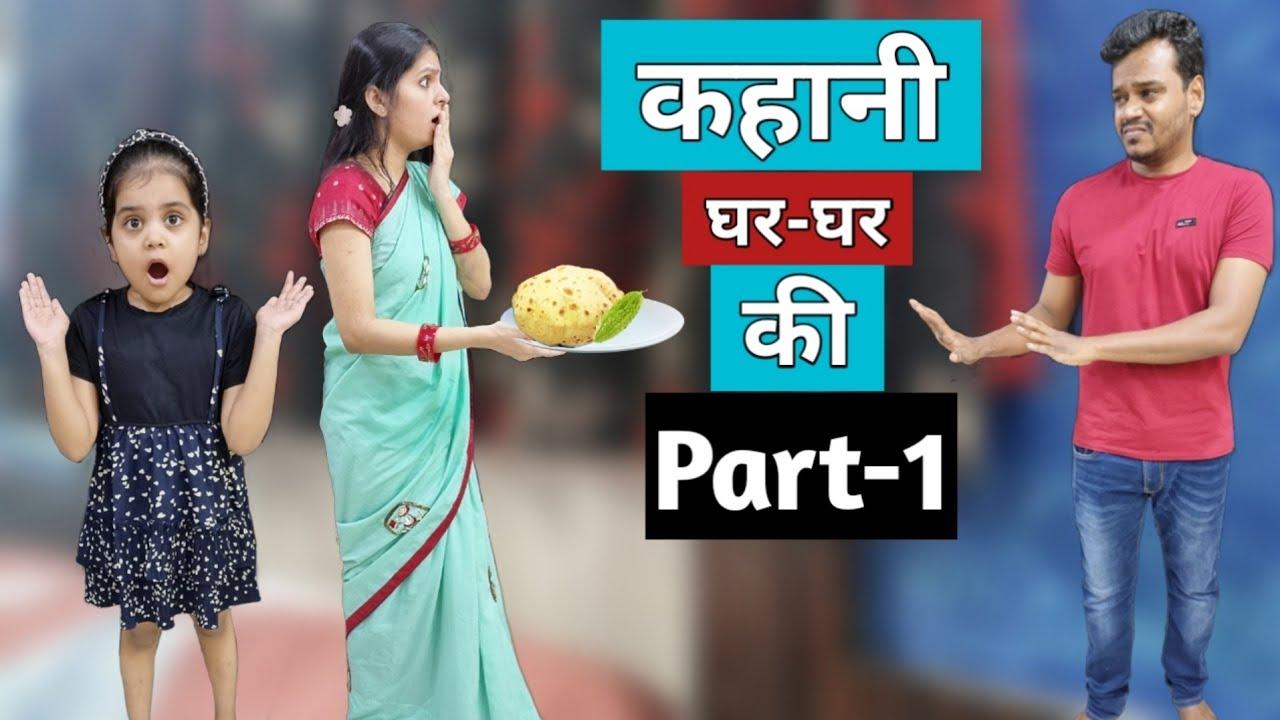 Kahani Ghar-Ghar Ki || Part-1 || Short Family Comedy Movie || Kavya And Suraj