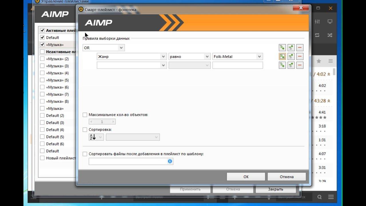 Смарт-плейлисты в AIMP плеере