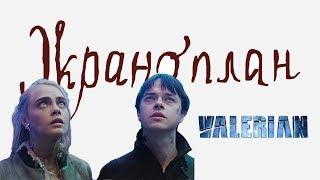"""Премьера фильма """"Валериан и город тысячи планет"""". Обзор фильма/ Экраноплан004"""