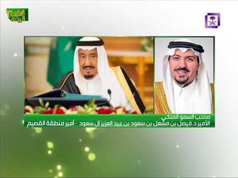 المرصد مسيرة ملك بيعة وولاء اتصال مع الامير فيصل بن مشعل ال سعود