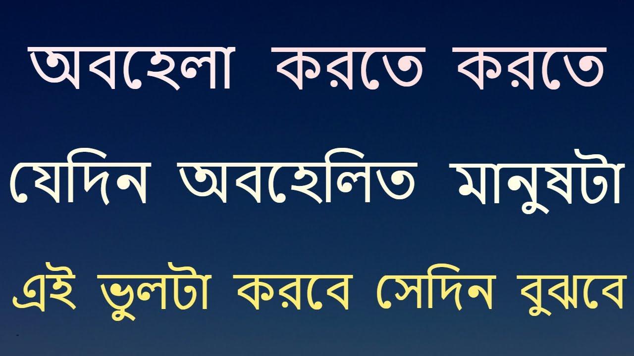 চাহিদার বেশি কোনো  কিছু  করতে যাবেন না ! Powerful Motivational Quotes In Bangla.