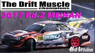 THE DRIFT MUSCLE 2017 Rd.2 名阪大会レポート【Best MOTORing】2017
