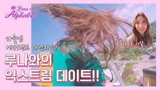 Luna(S4) EP21 – 날씨 좋은 날, 루나와 익스트림 데이트 함께해요💜