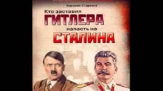 Кто заставил Гитлера напасть на Сталина 2 часть, аудио
