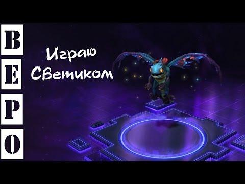 видео: heroes of the storm. Играю Светиком!)