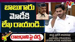 CM Jagan Announces 3 Capitals In Assembly || AP Assembly NTV