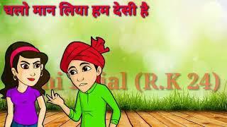Chalo maan liya ham Desi hai par mental koni re haryanvi songs