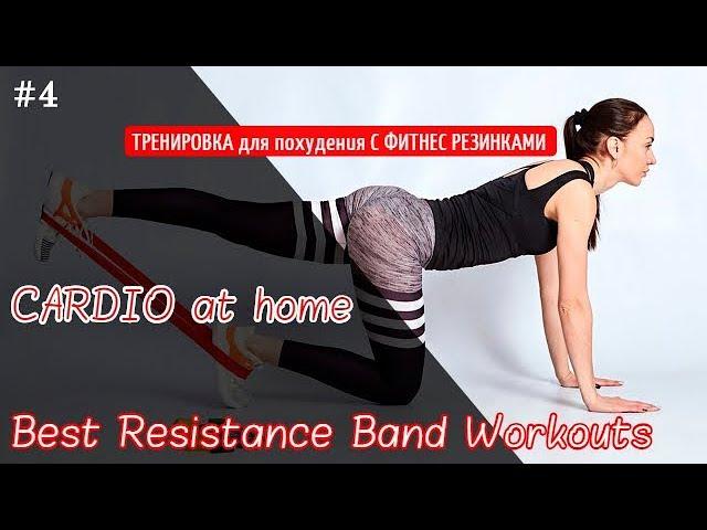 Кардиотренировка для похудения с фитнес резинками.