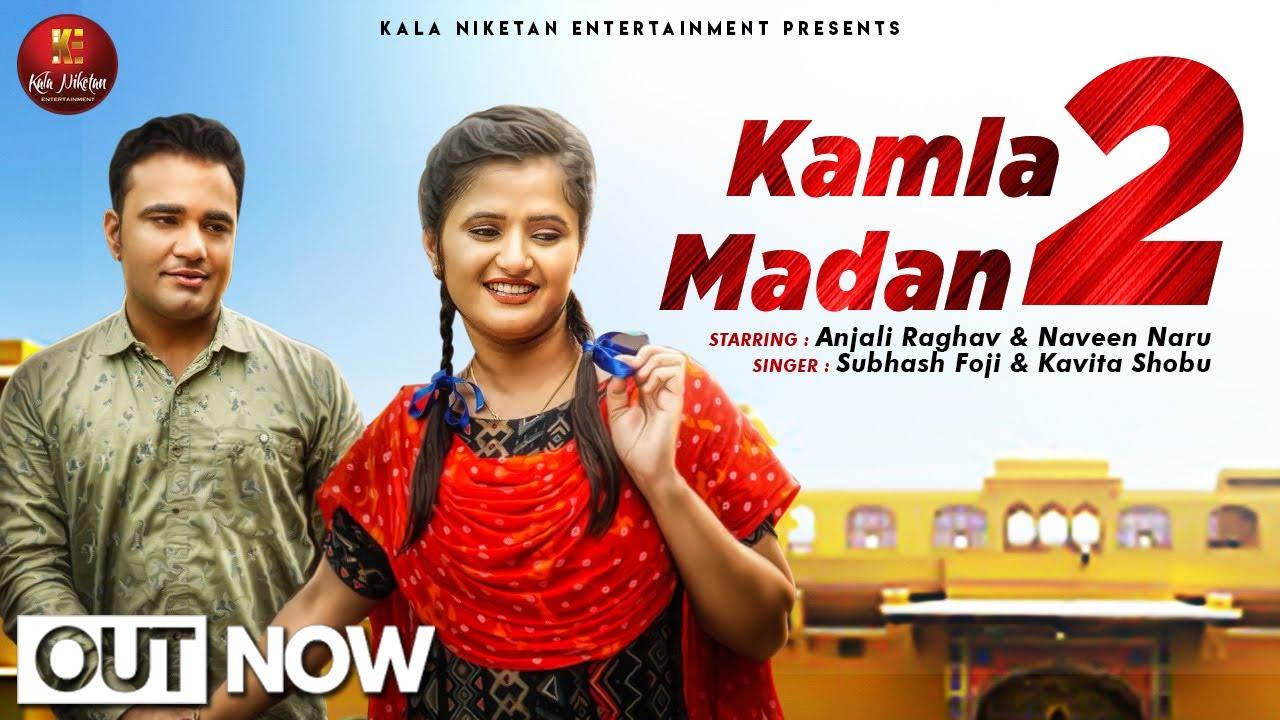 Kamla Madan 2 | Anjali Raghav | Naveen Naru | New Haryanvi Songs Haryanavi 2020 | Subhash Foji