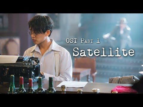 Chicago Typewriter OST PART 1 / Satellite - SALTNPAPER (솔튼페이퍼)