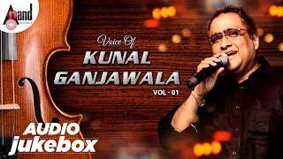 Voice Of Kunal Ganjwala Vol - 1 | Kannada Audio Jukebox 2019 | Anand Audio | Kannada Songs