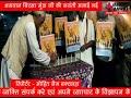 ADBHUT AAWAJ 17 11 2020 भगवान बिरसा मुंडा जी की जयंती मनाई गई