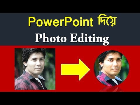 Edit Photo By PowerPoint    MS PowerPoint Tutorial Bangla    Microsoft Office 2019