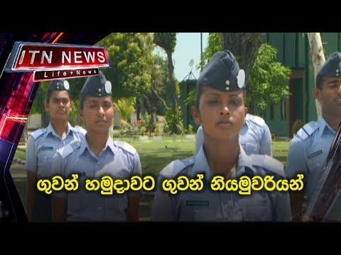 Female Sri Lanka Air Force pilots   01052018_ITN NEWS