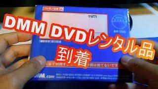 「DMM DVD/CDレンタル」で借りたDVDが到着したので開封動画