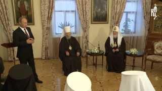 В.В. Путин встретился с членами Священного Синода Украинской Церкви