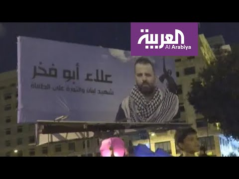 اللبنانيون يشيعون جنازة علاء أبو فخر  - نشر قبل 3 ساعة