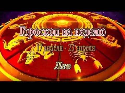 Гороскоп на неделю для Льва -