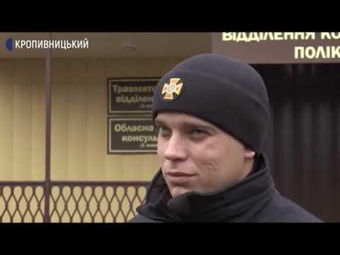 UA: Кропивницький: Перевірка поліклініки обласної лікарні надзвичайниками