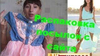 Распаковка посылок с Aliexpress.Обзор женской и детской одежды  из китая .