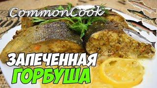 Запеченная горбуша. Как вкусно приготовить красную рыбу в духовке