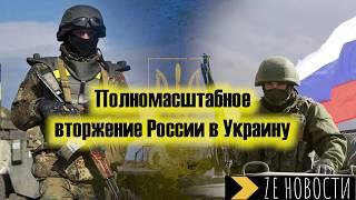 Полномасштабное вторжение России в Украину