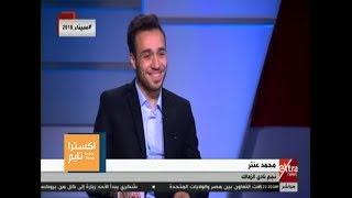 إكسترا تايم|  محمد عنتر نجم نادي الزمالك في ضيافة إسلام الشاطر| اللقاء كامل