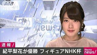 紀平梨花選手(16)が優勝 フィギュアNHK杯(18/11/10)