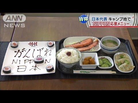 """""""NIPPON""""応援メニューも!日本代表のキャンプ地(14/06/08)"""
